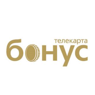 ТЕЛЕКАРТА Программа лояльности «Телекарта БОНУС»