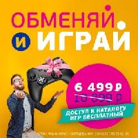ТРИКОЛОР ТВ Обмен на комплект с игровой приставкой