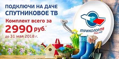 Специальная цена на комплект «Триколор ТВ» по акции