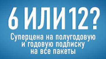 Скидки на расширенную подписку от 300 рублей в месяц